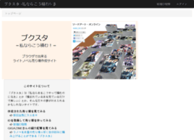 Bookstackers.jp thumbnail