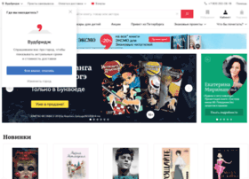 Bookvoed.ru thumbnail