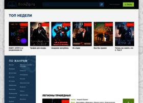 Bookzip.ru thumbnail