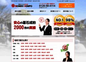 Boseki-honpo.jp thumbnail