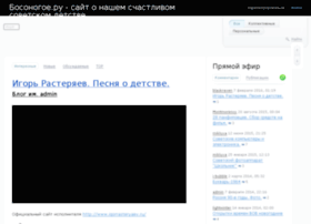 Bosonogoe.ru thumbnail