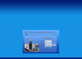 Bpm.ccecc.com.cn thumbnail