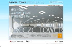 Breeze-tower.jp thumbnail