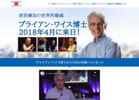Brianweiss.jp thumbnail