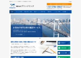 Bridgelink.jp thumbnail
