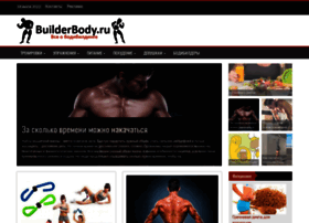 Builderbody.ru thumbnail