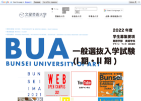 Bunsei.ac.jp thumbnail
