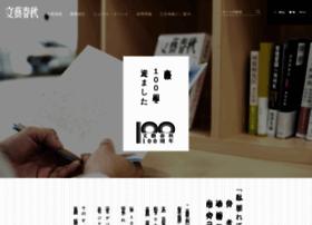 Bunshun.co.jp thumbnail
