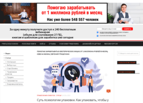 Business-skill.ru thumbnail
