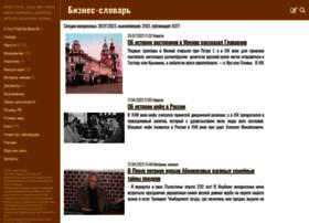 Businessvoc.ru thumbnail