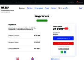 Проксик Ru - Анонимный прокси сервер - Россия, Германия, США