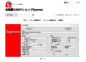 Byone.main.jp thumbnail
