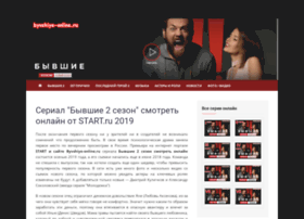Byvshiye-online.ru thumbnail