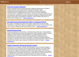 Bzbook.ru thumbnail