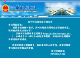 Bzczj.gov.cn thumbnail