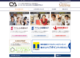 Ca-ss.jp thumbnail