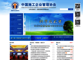 Cacem.com.cn thumbnail