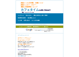 Cafetime.jp thumbnail