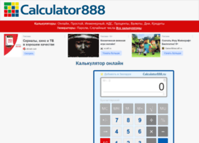 Calculator888.ru thumbnail