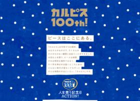 Calpis100th.jp thumbnail