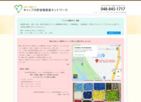 Capnochokinbako.jp thumbnail