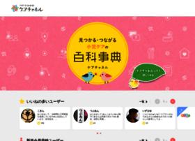 Carechannel.jp thumbnail