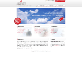 Careerfirm.co.jp thumbnail