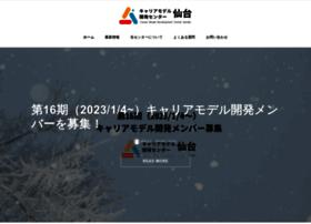 Careermodel-sendai.jp thumbnail