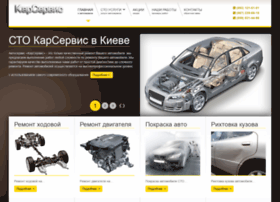 Carservise.com.ua thumbnail