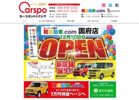 Carspo.co.jp thumbnail