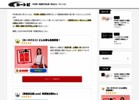Cartopi.jp thumbnail