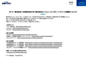 Carview.co.jp thumbnail