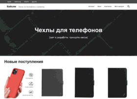 Casely.ru thumbnail