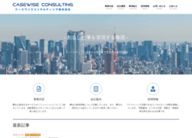 Casewise.co.jp thumbnail