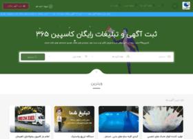 Caspian365.ir thumbnail