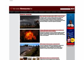 Catalogmineralov.ru thumbnail