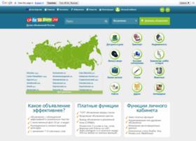 бесплатные доски объявлений россии знакомства