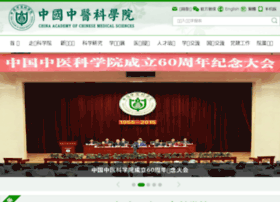 Catcm.ac.cn thumbnail