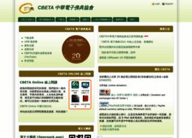 Cbeta.org thumbnail