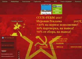 Cccp-ferm.ru thumbnail