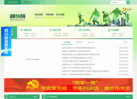Cdsport.gov.cn thumbnail
