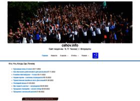 Cehov.info thumbnail