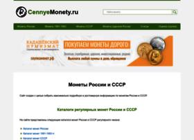 Cennyemonety.ru thumbnail