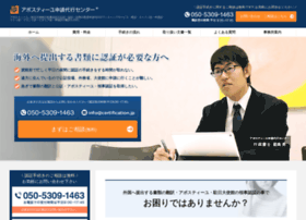Certification.jp thumbnail