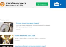Chameleon-proxy.ru thumbnail