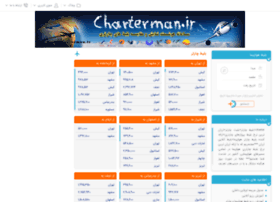 Charterman.ir thumbnail