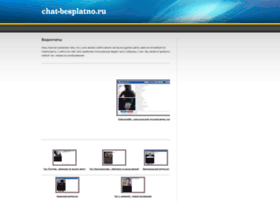 Chat-besplatno.ru thumbnail