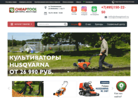 Cheaptool.ru thumbnail