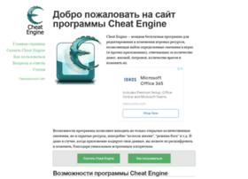 Cheat-engine.su thumbnail