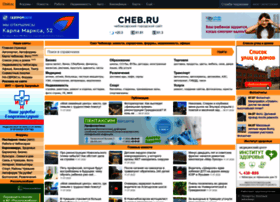 Cheb.ru thumbnail